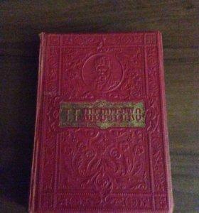 Книга Т.Г. Шевченко 1914 года