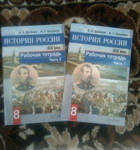 История России рабочая тетрадь 8 класс