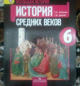 История средних веков 6 класс