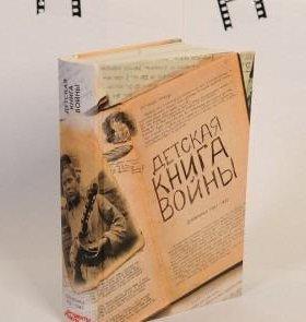 Сборник «Детская книга войны» - Дневники детей 1941-1945г