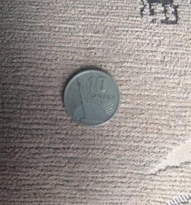 Монета 10 коп. 1917-1967
