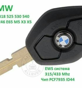 Ключ зажигания BMW 3кн EWS 315/433Mhz ID44