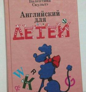 """Книга ,,Английский для детей""""."""