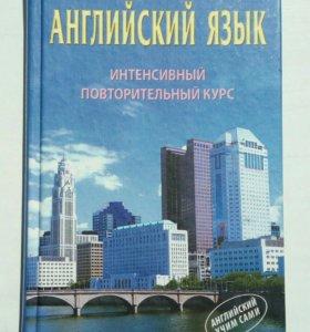 Книга для курсов английского языка