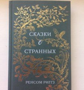 """Книга """"Сказки о странных """" Ренсом Риггз"""