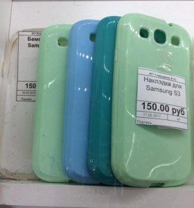 Накладки для телефонов Samsung S3 от 150₽
