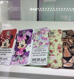 Накладки для телефонов Samsung S4mini от 250₽