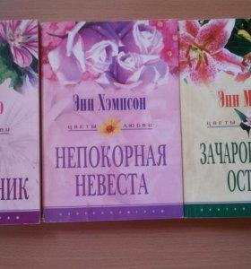 3 книги серии цветы любви