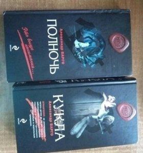 """2 книги """"полночь"""" и """"кукла"""""""