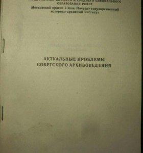 """Сб. """"Актуальные проблемы советского архивоведения"""""""