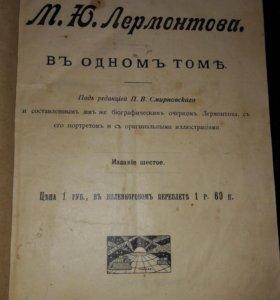 М.Ю. Лермонтов 1914 год антиквариат