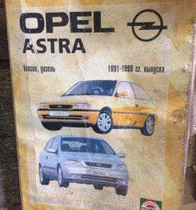 Книга по ремонту opel