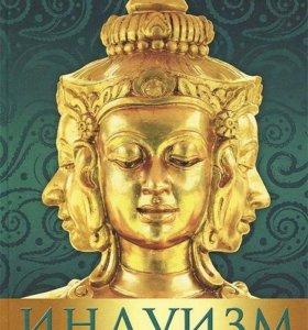 Книга Маргарита Альбедиль: Индуизм: радость бытия