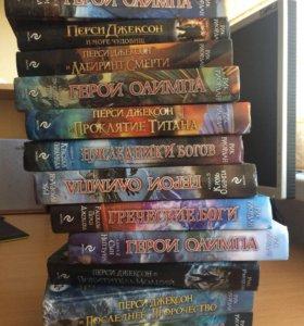 """Книги """"Перси Джексон"""" и """"Герои Олимпа"""""""