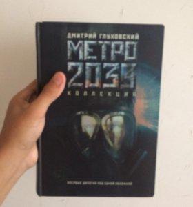 Книга МЕТРО 2034-2033,Андрей Глуховский