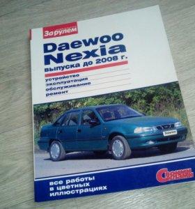 Книга Daewoo Nexia выпуска 2008 года
