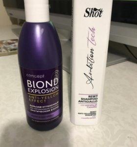 Шампунь и бальзам для осветленных волос