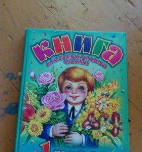 Книга для внеклассного чтения1 класс