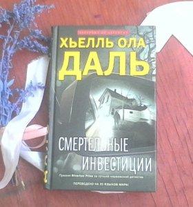 """Хьелль Ола Даль """" Смертельные инвестиции"""""""