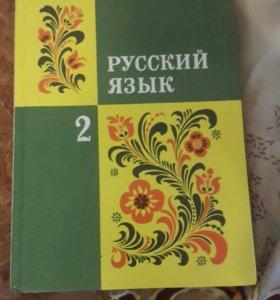 Учебник по русскому языку 2 кл.