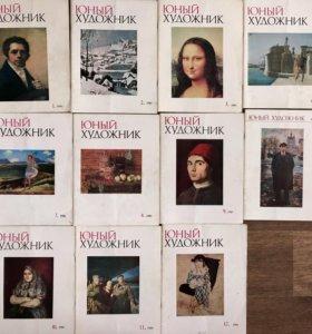 Журналы. Юный художник.