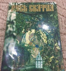 Большая красивая книга