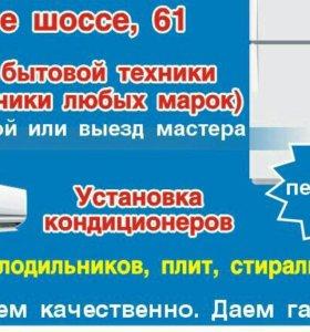 Ремонт Холодильников, установка кондиционеров.