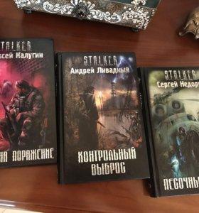 Книги серии STAlKER в ассортименте