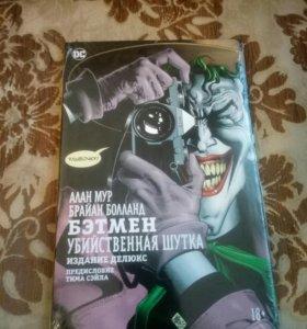 Комикс. DC. Бэтмен. Убийственная шутка.