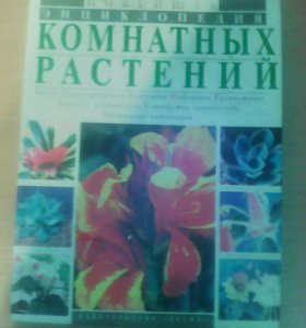 Новейшая энциклопедия комнатных растений.