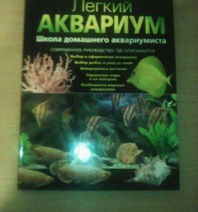 Лёгкий аквариум. Школа домашнего аквариумиста.
