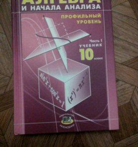Учебники по алгебре и ЕГЭ по общество знанию