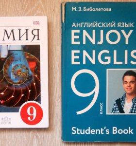 Учебники для 9, 8, 7 кл.