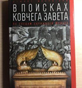 Книга . В поисках ковчега завета