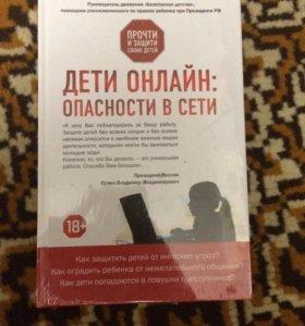 """Книга """"Дети Онлайн"""""""