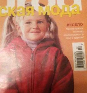 Журнал Бурда Моден