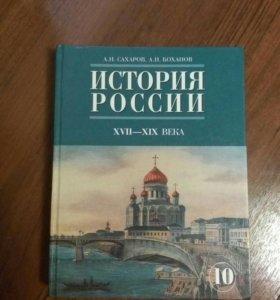 Учебник истории Сахаров, Боханов