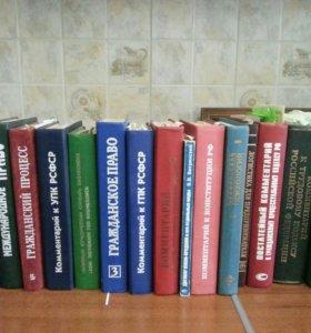 Кодексы и учебники по юриспруденции.