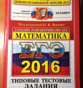 ЕГЭ математика Ященко 2016