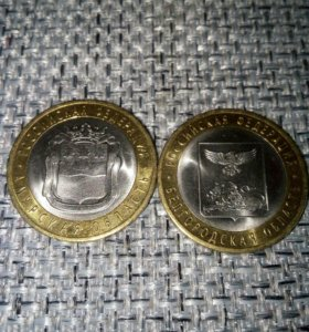 Монеты юбилейные 10рублей
