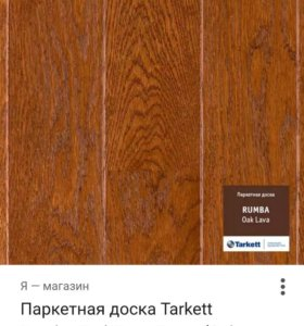 Паркетная доска Tarkett Rumba Дуб Лава браш