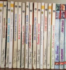 Продам любовные романы, комплектом по 10-15 штук