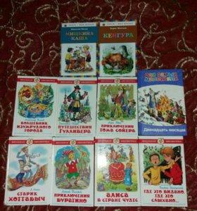 Книги для внеклассного чтения