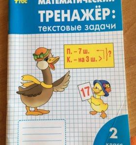Тестовые задачи по математике