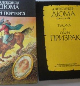 5 книг А. Дюма