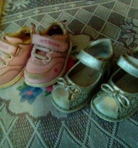 Обувь 22 р девочке