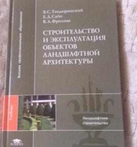 Книга учебник ландшафт