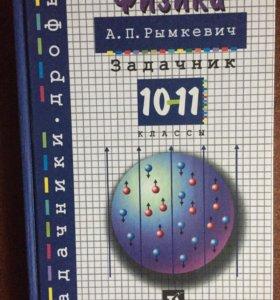 Физика 10-11 класс Автор: АП Рымкевич (задачник)