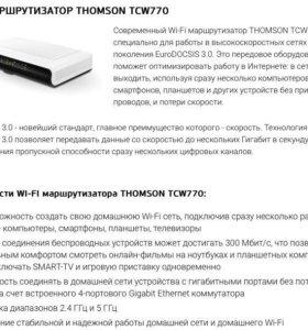 WiFi Thomson TCW770