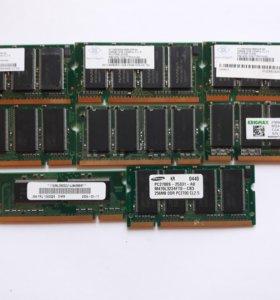 DDR-333 и DDR-PC2700S на 256 mb.